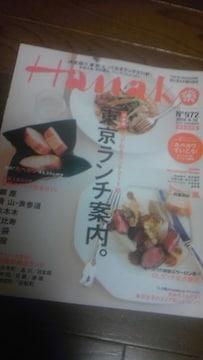 [雑誌]Hanako[ハナコ] No.972 2010.6.10 嵐連載・相葉雅紀