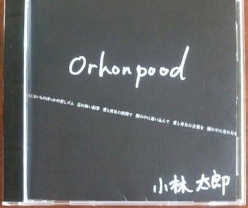 (CD)小林太郎☆Orkonpood★アルバム♪即決価格♪