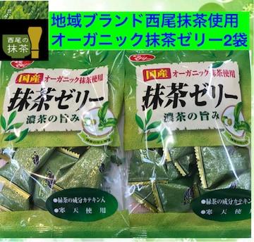 NEW【地域ブランド西尾の抹茶使用】オーガニック抹茶ゼリー2袋