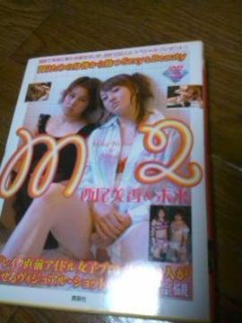 西尾美香未来写真集+DVD