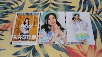 SKE48松井珠理奈☆公式生写真〜まとめ売り9枚セット!