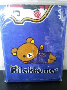 リラックマ サッカー日本代表 マフラータオル