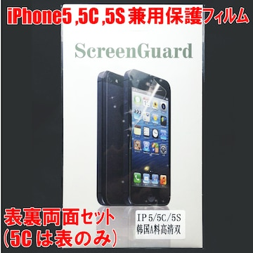 液晶面と裏面 2枚セット△iPhone5S 5C 5保護フィルム クリアタイプ クリナークロス付