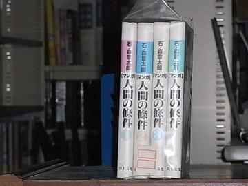 まんが人間の條件 全4巻