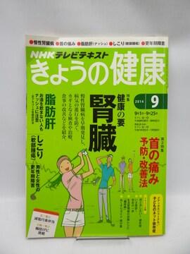 1911 NHK きょうの健康 2014年 09月号
