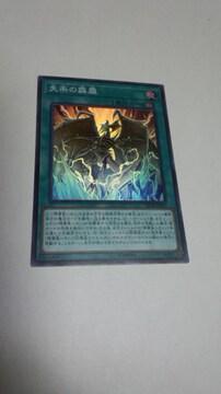 遊戯王 SD38版 失楽の霹靂(スーパー)
