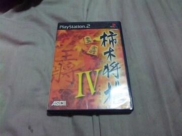 【PS2】柿木将棋�W 4