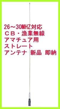 耐入力150W! 26〜30MHz対応 CB・漁業・アマチュア用 アンテナ