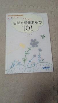 自然・植物あそび101