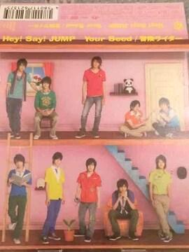 激安!超レア!☆HeySayJUMP/YourSeed☆初回盤/CD+DVD☆超美品!☆