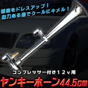 ヤンキーホーン44.5cmコンプレッサー付き12v用 愛車改造