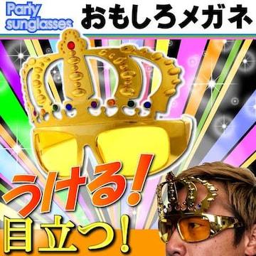 パーティーサングラス おもしろメガネ キング王冠 ms188