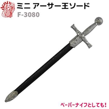 DENIX デニックス F-3080 ミニ アーサー王 ソード エクスカリバー レターオープナー 剣