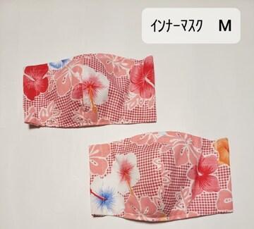 D25 インナーマスク ハイビスカス 2枚セット 大人用 M(*^^*)ハンドメイド