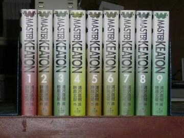 マスターキートン ワイド版全9巻