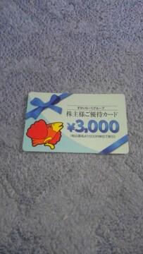 ◆ガスト等/すかいらーくグループ/株主優待カード/6000円分/