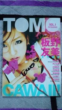 〓板野友美「TOMOCAWAII!VOL.1」直筆サイン本〓