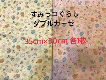 すみっコぐらし ダブルガーゼ 生地 35cm×30cm ピンク&イエロー