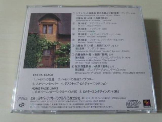 CD「音楽健康法 PA PA HAYDN」ハイドン 非売品★ < CD/DVD/ビデオの