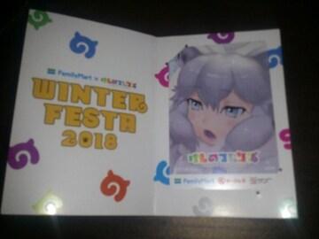 けものフレンズ×ファミマ ウィンターフェスタ2018 プリペイドカード 500円 非売品