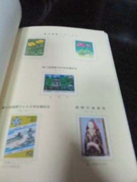 日本郵便切手1984(東京郵政局)