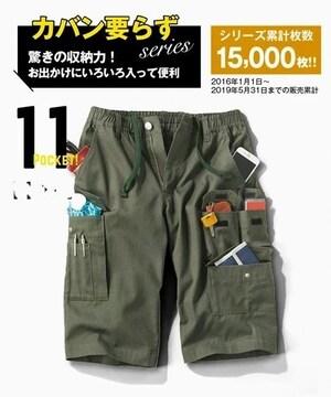 5Lサイズ!ポケットが、11個のカバン要らずハーフカーゴパンツ!新品タグ付き!