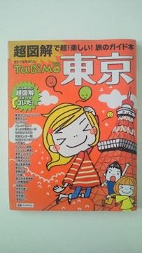 まっぷる・マップルマガジン★「TaBiMo 東京」旅行 観光