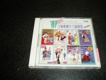 CD「'87 宝塚歌劇全主題歌集(カラオケ4曲つき)」