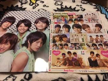 Myojo 2012年10月 Sexy Zone 切り抜き