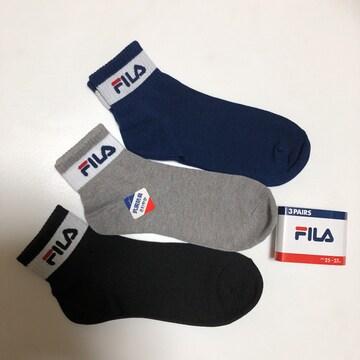 フィラ 左右ロゴ 靴下 ソックス スクールソックス 3足セット