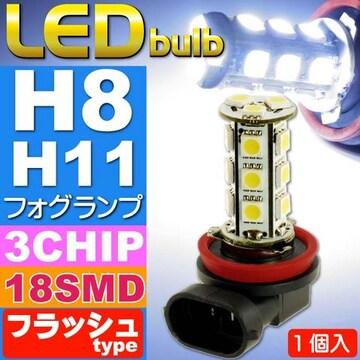 18連LEDフォグランプH8/H11フラッシュtypeホワイト1個 as42