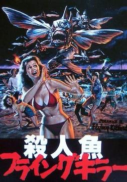 殺人魚 フライングキラー 映画 特別割引券 特別鑑賞券
