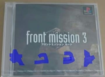 PSソフト フロントミッション3 限定仕様ソフトのみ 新品 未開封