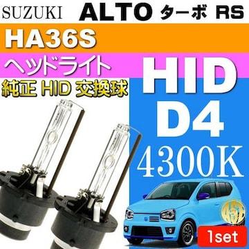 アルト ターボ RS D4C D4S D4R HIDバルブ35W4300K 2本 as60554K