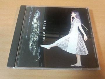 裕木奈江CD「森の時間」●