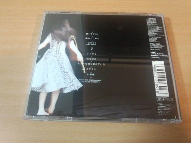 裕木奈江CD「森の時間」● < タレントグッズの