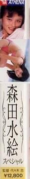 元ミス駒沢だった「森田水絵」伝説の作品「森田水絵スペシャル」