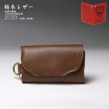 栃木レザー *キーケース ヌメ革 日本製 8連 00 ブラウン 新