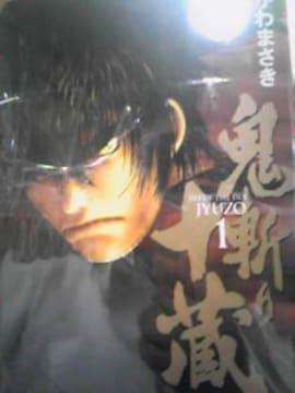 【送料無料】鬼斬り十蔵 全4巻完結セット《青年コミック》