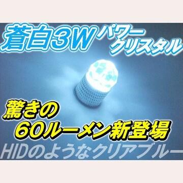 2個■蒼白3WハイパワークリスタルLED12000k ジムニー MRワゴン パレット ソリオ ハスラー