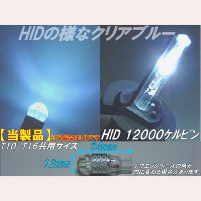 2個■蒼白3WハイパワークリスタルLED12000k ジムニー MRワゴン パレット ソリオ ハスラー < 自動車/バイク