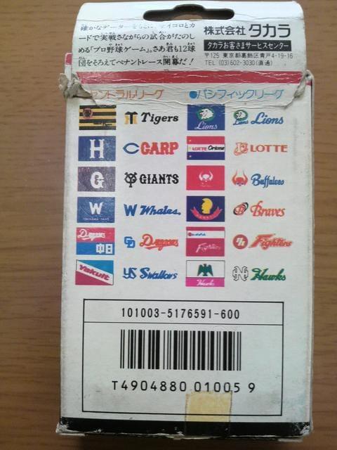 タカラ 野球カードゲーム 61年 阪神タイガース 30枚�A < トレーディングカードの