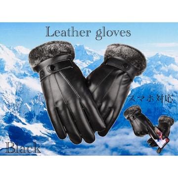 手袋 メンズ 革手袋 レザー 裏起毛 革 防寒 スマホ手袋 黒