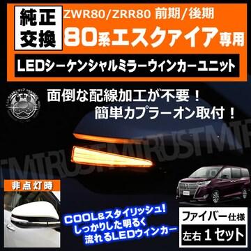 80 エスクァイア ZWR80 ZRR80 対応 LED シーケンシャル ドアミラー ウィンカーユニット エムトラ