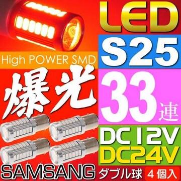 33連 LED SAMSANG S25 ダブル球 レッド4個 DC12V/24V as10420-4