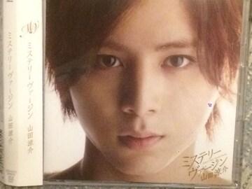 激安!激レア!☆山田涼介/ミステリーヴァージン☆初回盤A/CD+DVD