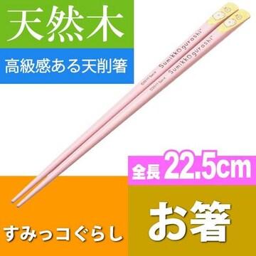 すみっコぐらし しろくま 天削箸 天然木 長22.5cm ANTS45 Sk1188