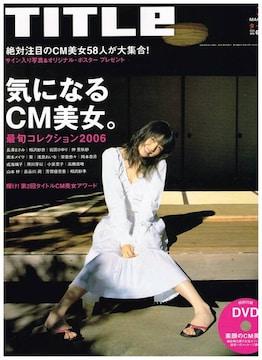 TITE2006/3月 雑誌DVD付き 長澤まさみ・仲里依紗他