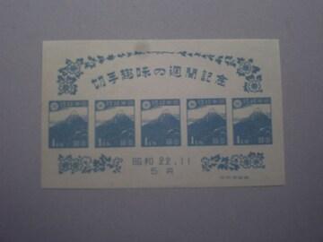 【未使用】1947年 切手趣味週間記念 小型シート 1枚