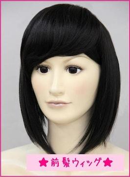 【即決】Wigs2you☆W-704★前髪ウィッグ★ぱっつん★ブラック*黒